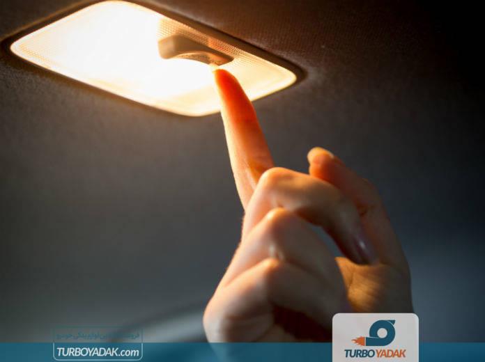 چراغهای داخل خودرو
