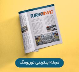 توربومگ مجله اینترنتی و تخصصی صنعت خودرو